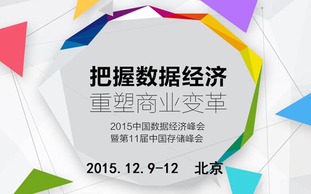 2015中国数据经济峰会暨第11届存储峰会