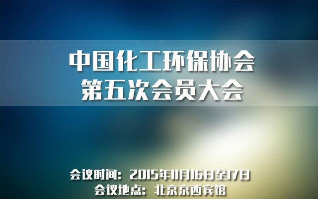 中国化工环保协会第五次会员大会