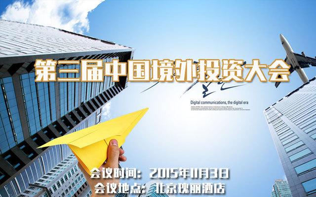 第三届中国境外投资大会