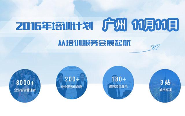 2015中国企业培训服务会展(广州站)