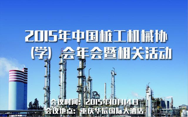 2015年中国桩工机械协(学)会年会暨相关活动