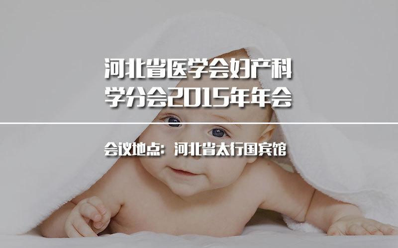 河北省医学会妇产科学分会2015年年会