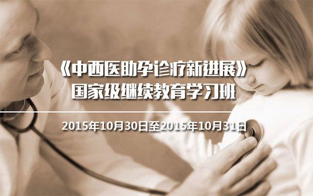 《中西医助孕诊疗新进展》国家级继续教育学习班