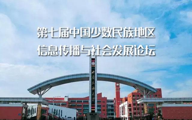 第七届中国少数民族地区信息传播与社会发展论坛