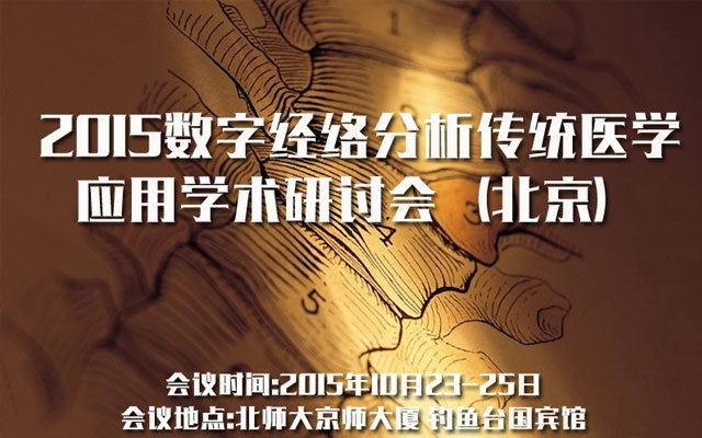 2015数字经络分析传统医学应用学术研讨会(北京)