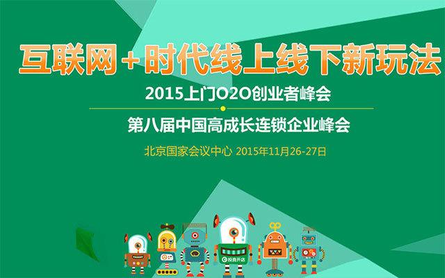 2015上门O2O创业者峰会和第八届中国高成长连锁五十强峰会