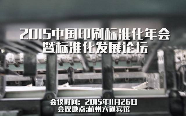 2015中国印刷标准化年会暨标准化发展论坛