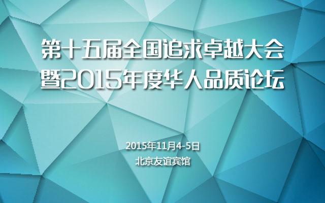 第十五届全国追求卓越大会暨2015年度华人品质论坛