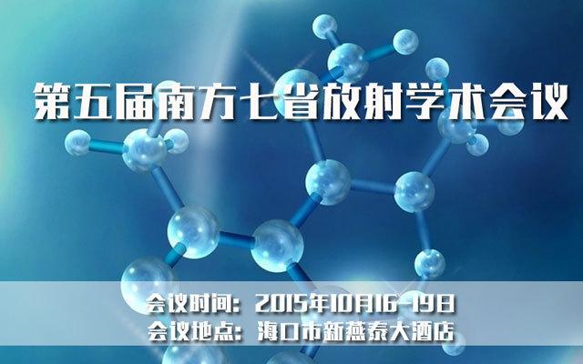 第五届南方七省放射学术会议