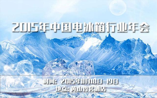 2015年中国电冰箱行业年会