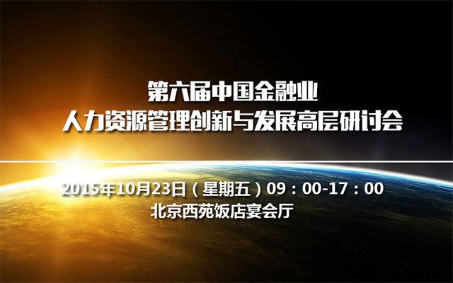 第六届中国金融业人力资源管理创新与发展高层研讨会