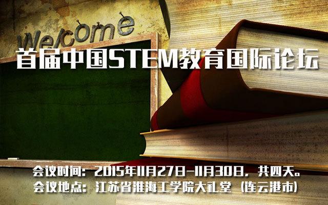 首届中国STEM教育国际论坛
