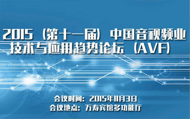 2015(第十一届)中国音视频产业技术与应用趋势论坛(AVF)