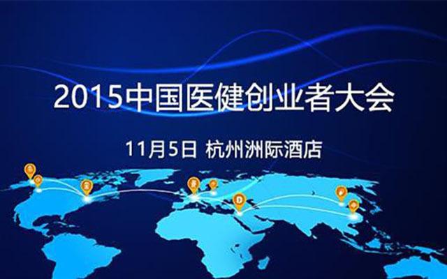 2015中国医健创业者大会