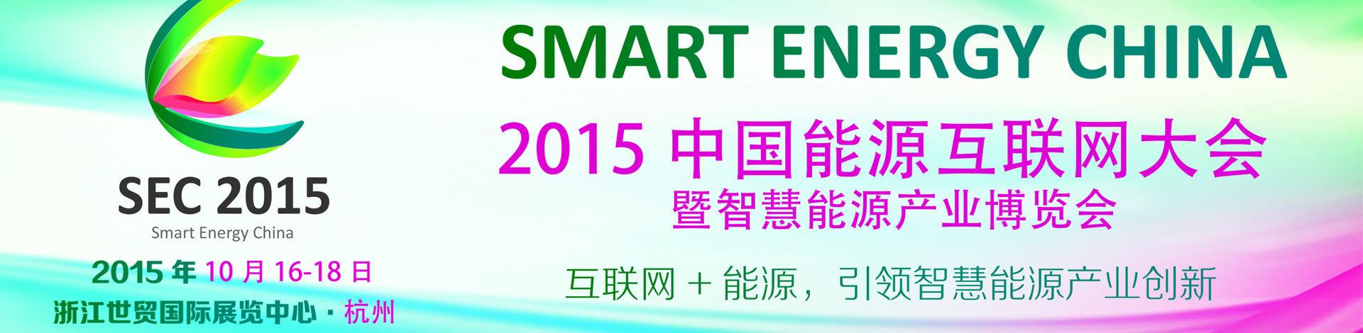 2015中国能源互联网大会