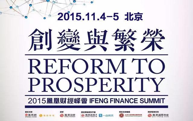 凤凰财经:2015凤凰财经峰会--创变与繁荣