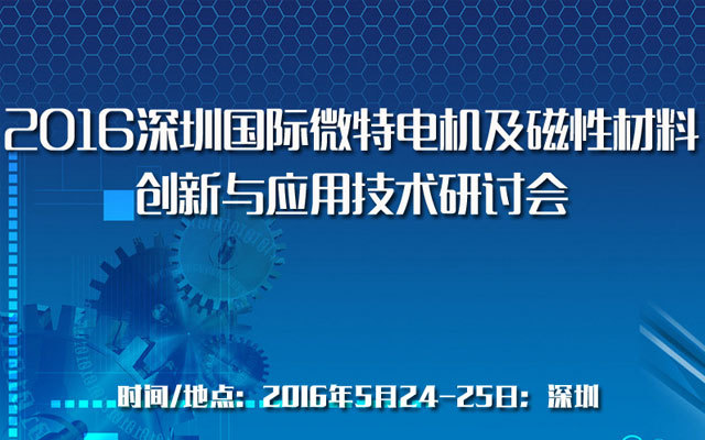 2016深圳国际微特电机及磁性材料创新与应用技术研讨会