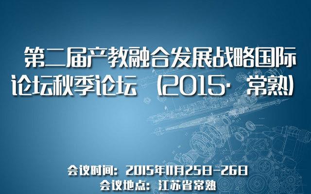 第二届产教融合发展战略国际论坛秋季论坛 (2015•常熟)
