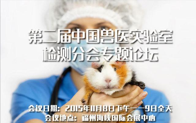第二届中国兽医实验室检测分会专题论坛