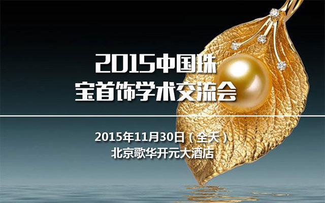2015中国珠宝首饰学术交流会
