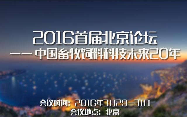 2016首届北京论坛—— 中国畜牧饲料科技未来20年