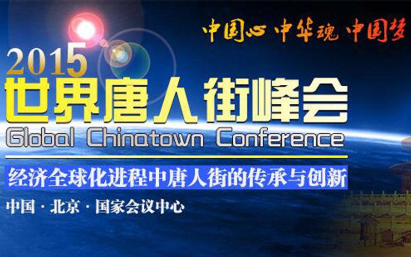 2015世界唐人街峰会