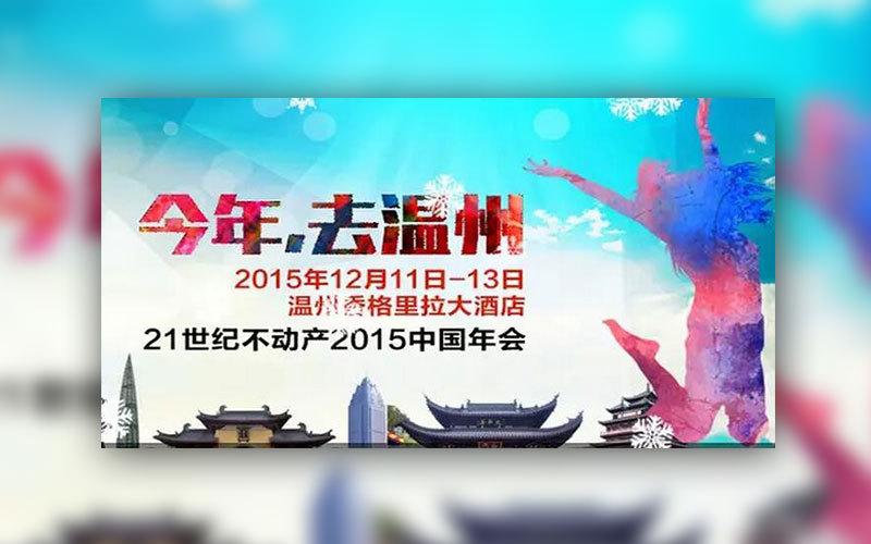 21世纪不动产2015年中国年会