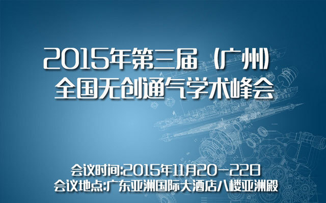 2015年第三届(广州)全国无创通气学术峰会