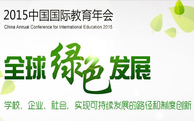2015中国国际教育年会