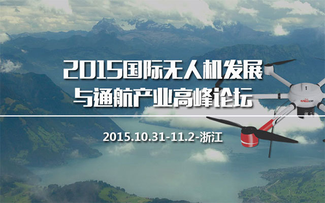 2015国际无人机发展与通航产业高峰论坛