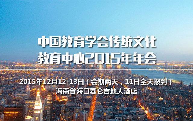 中国教育学会传统文化教育中心2015年年会