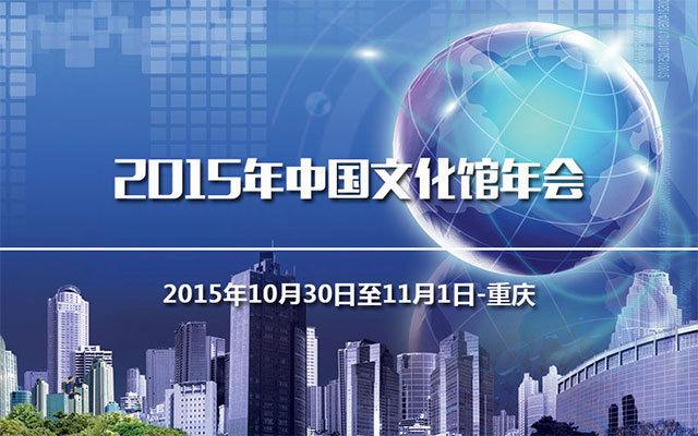 2015年中国文化馆年会