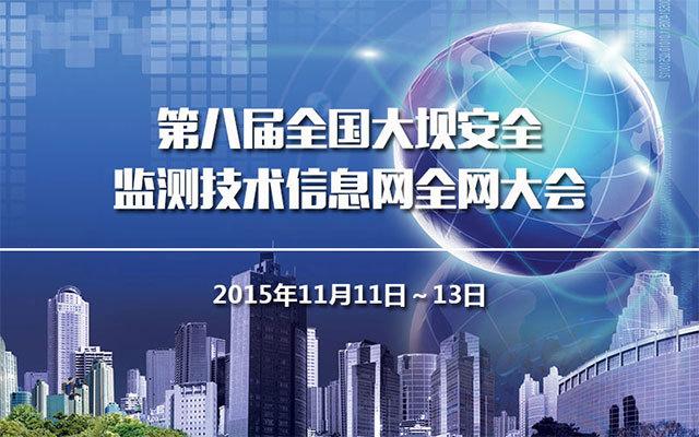 第八届全国大坝安全监测技术信息网全网大会
