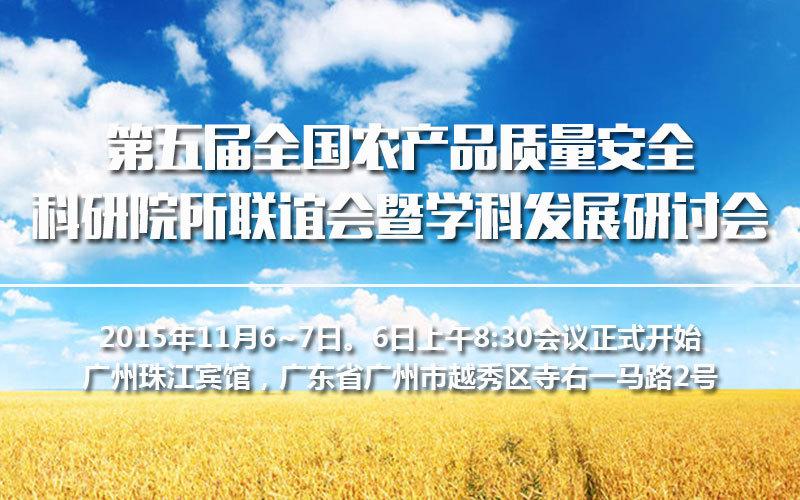 第五届全国农产品质量安全科研院所联谊会暨学科发展研讨会