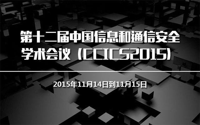 第十二届中国信息和通信安全学术会议(CCICS2015)