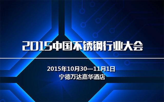2015中国不锈钢行业大会
