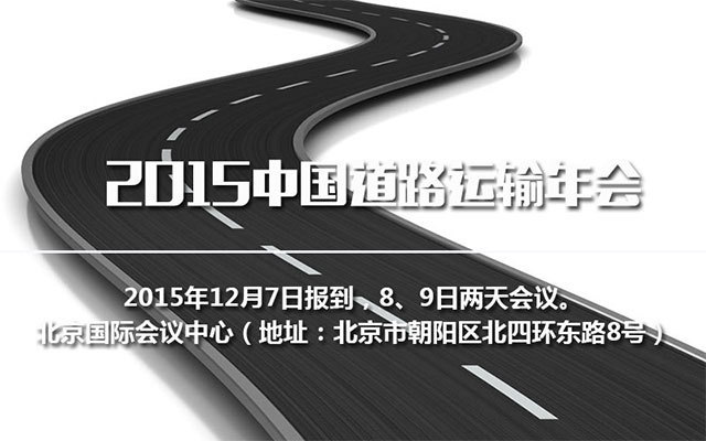 2015中国道路运输年会