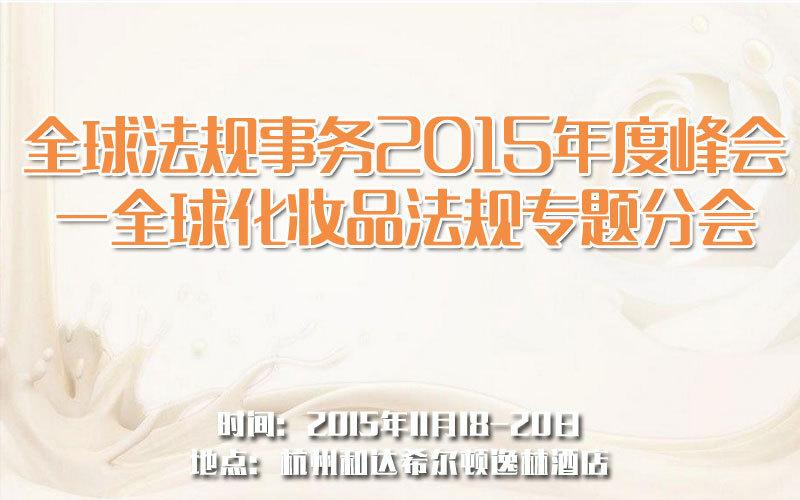 全球法规事务2015年度峰会-全球化妆品法规专题分会