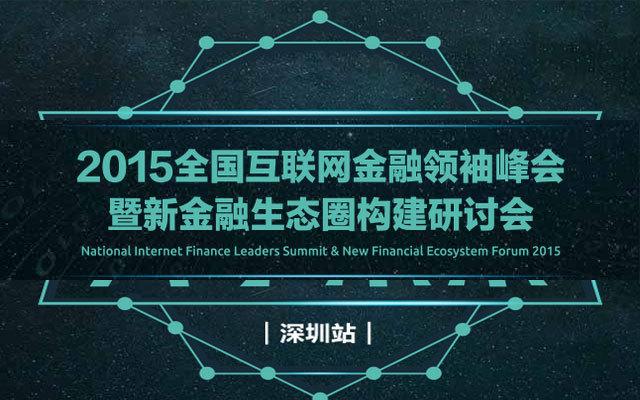 2015全国互联网金融领袖峰会暨新金融生态圈构建研讨会(深圳站)