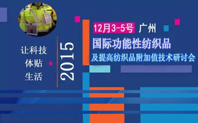 2015(第二届)国际功能性纺织品及提高纺织品附加值技术研讨会
