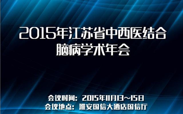 2015年江苏省中西医结合脑病学术年会