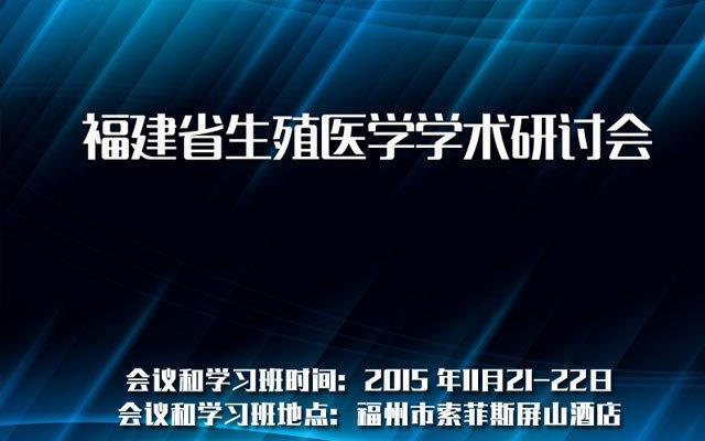福建省生殖医学学术研讨会