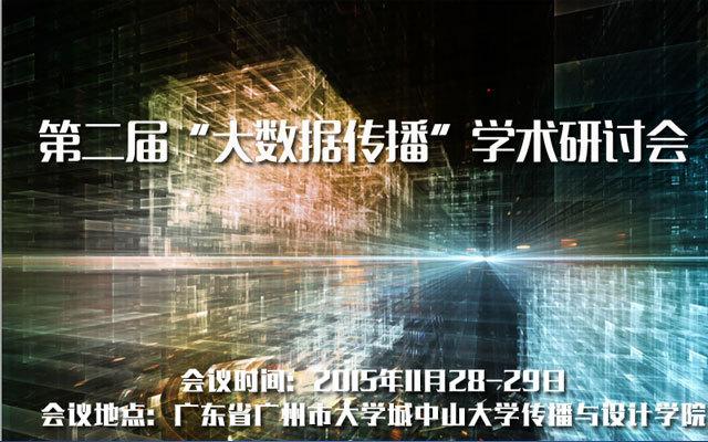 """第二届""""大数据传播""""学术研讨会"""