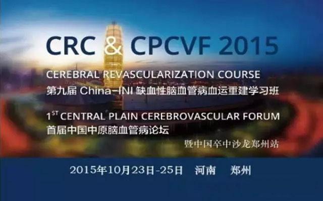 首届中国中原脑血管病论坛