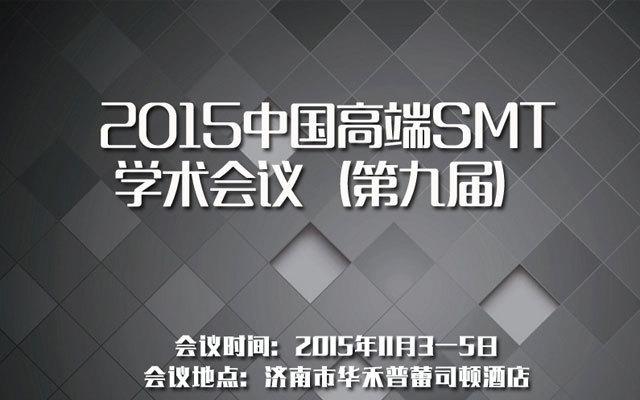 2015中国高端SMT学术会议(第九届)