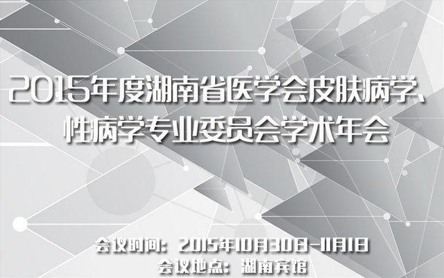 2015年度湖南省医学会皮肤病学、性病学专业委员会学术年会