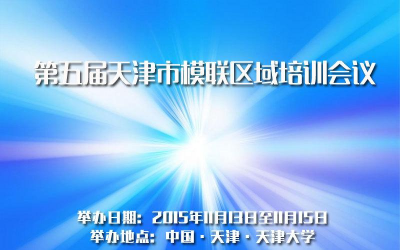第五届天津市模联区域培训会议