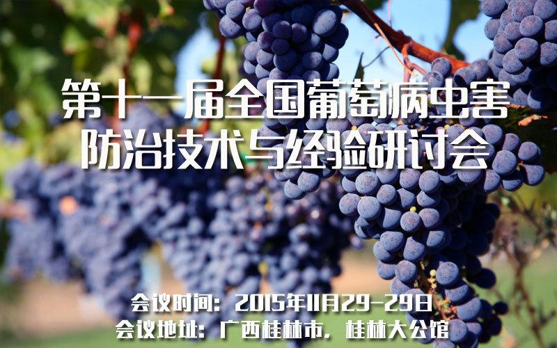 第十一届全国葡萄病虫害防治技术与经验研讨会
