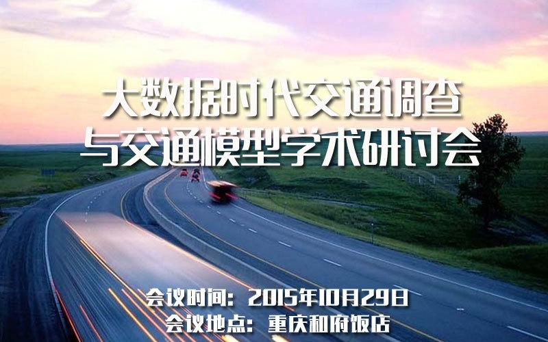 大数据时代交通调查与交通模型学术研讨会