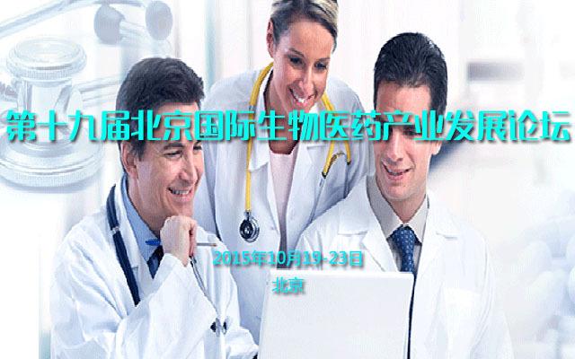 第十九届北京国际生物医药产业发展论坛